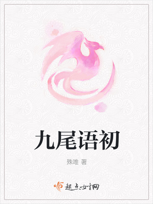 haitangshuwu.com珈蓝传(修仙高H)
