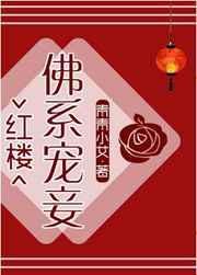 [红楼]佛系宠妾