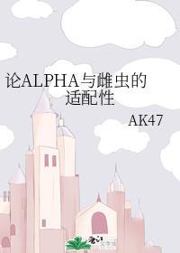 论ALPHA与雌虫的适配性